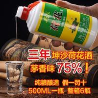 茅臺鎮醬香型白酒整箱特價53度糧食原漿白酒500ml*6
