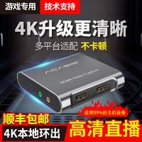 Acasis  4K高清HDMI采集卡游戏视频直播ps4/ns/xbox/switch 电脑手机摄像机虎牙斗鱼钉钉OBS直播机顶盒录制盒