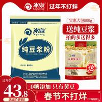 冰泉純豆漿粉800g無蔗糖無麥芽糖添加非轉基因純黃豆粉營養早餐
