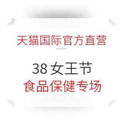 促销活动、券码升级:天猫国际 38女王节 食品保健专场
