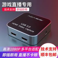 Acasis USB3.0HDMI转TYPE-C高清视频采集卡盒 PS4游戏机/ Switch斗鱼虎牙直播OBS游戏直播盒机顶盒录制1080P
