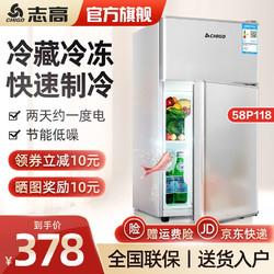 志高(CHIGO) 双门冰箱小型电冰箱 迷你宿舍冷冻冷藏冷冻节能