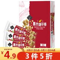 滋粵z-land 谷物棒  果然爆谷棒 凍干草莓水果味120g
