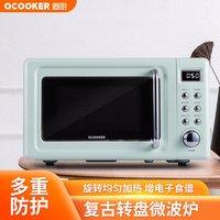 圈厨智能复古家用微波炉 20升大容量多功能CR-WB01A 复古绿(20L转盘式速热)