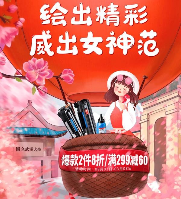 促销活动:京东商城 绘威办公耗材 活动专场