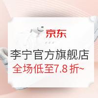 5日0点、促销活动:京东 李宁官方旗舰店 3.8女神节~