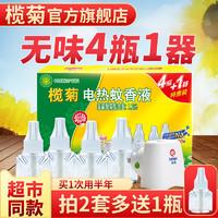 欖菊電熱蚊香液無味嬰兒孕婦電驅蚊補充裝家用插電式滅蚊水液體