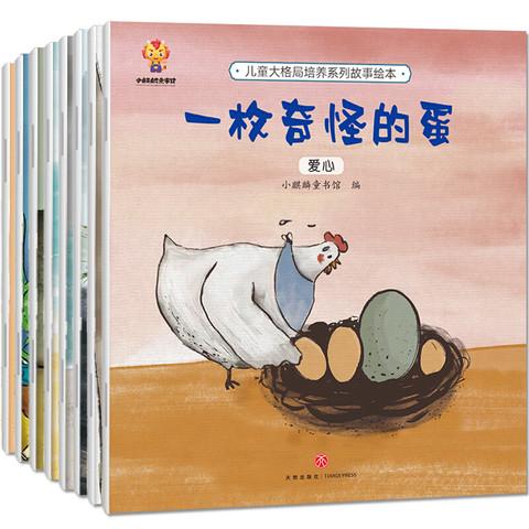 儿童大格局培养绘本(套装8册)培养孩子更大的格局 实现人生的更大目标 *10件