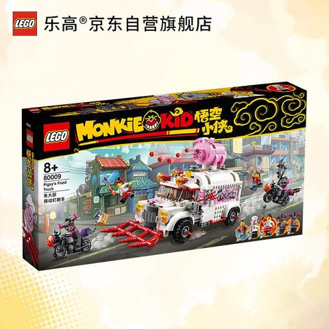 乐高(LEGO)积木 悟空小侠朱大厨移动钉耙车8岁+80009 儿童玩具 男孩女孩生日新年礼物