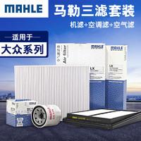 馬勒/MAHLE 濾芯濾清器  機油濾+空氣濾+空調濾 適用于大眾車系 帕薩特 11-15款 1.8T 2.0T