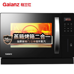 格兰仕(Galanz)蒸箱烤箱二合一 家用多功能台式蒸烤一体机烘焙电蒸汽烤箱 26L大容量 SG26T-D10