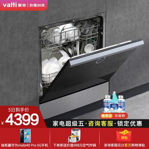 华帝(VATTI)E5全自动家用嵌入式洗碗机10套 双风机热风烘干无残水 洗碗机 热烘消一体机
