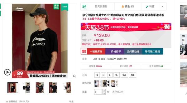 LI-NING 李宁 AHSR543-2 男士短袖T恤