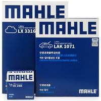 馬勒(MAHLE)濾清器套裝 空氣濾+空調濾+機油濾(福克斯1.6/福睿斯/翼虎) *3件