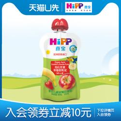 德国hipp喜宝有机苹果草莓香蕉泥袋装100g*1