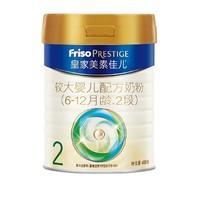 Friso 美素佳儿 皇家较大婴儿配方奶粉 2段 400克