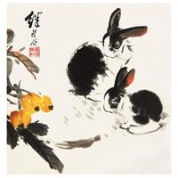 荣宝斋木版水印 国画 客厅装饰壁画 刘继卣 枇杷小兔 55*52cm画片
