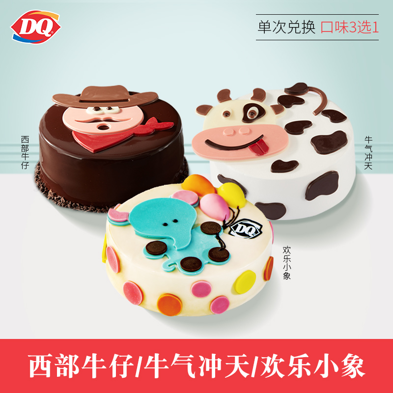 DQ 童趣系列蛋糕冰淇淋 口味3选1 (约800-850g)
