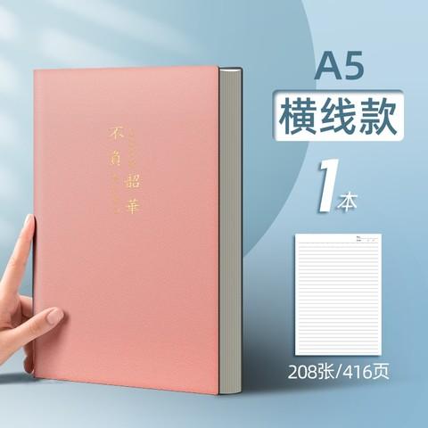 科星 PU面加厚笔记本 A5/360页 不负韶华 粉色