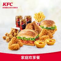 聚划算百亿补贴:KFC  肯德基   家庭欢享餐  兑换券