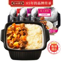 广州酒家 自热米饭 红烧牛肉 305g + 卤肉 325g + 腊味双拼 285g 3盒装