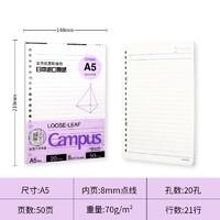 KOKUYO 国誉 WCN-CLL 20孔活页替芯纸 A5/50张