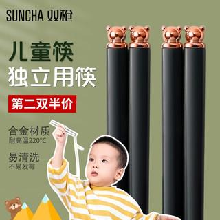 双枪 儿童筷子 家用小孩可爱单双装防霉防滑合金筷子 金熊单双装 *2件