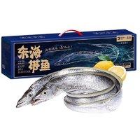 限地区:京觅 精品东海带鱼礼盒 3kg *3件