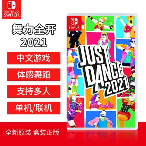 任天堂switch游戏卡 NS游戏实体卡 舞力全开2021 (百亿补贴领40元券,到手189)