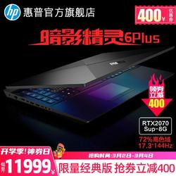 HP 惠普 暗影精灵6代plu笔记本电脑(I510200H、8G、512G、RTX2070S)