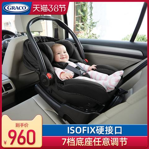 graco葛莱新生舒驰提篮儿童安全座椅isofix反向安装适用13kg以下