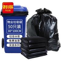 利得物業垃圾袋特大號加厚黑色平裝80*100cm*50只 適用垃圾桶大號