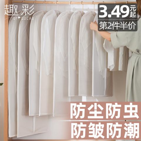 衣服防尘罩挂式家用套大衣羽绒服衣物挂衣袋半透明塑料收纳袋套子 *10件