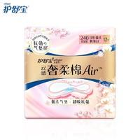 护舒宝(Whisper)云感奢柔棉气垫卫生巾240mm 日用12片 有香型+凑单品