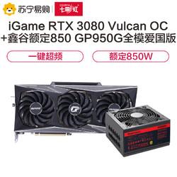 COLORFUL 七彩虹 iGame GeForce RTX 3080 Vulcan OC 10G显卡+鑫谷额定850W全模爱国版电源