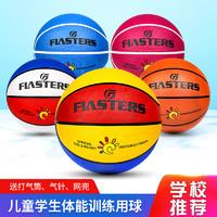 正品儿童篮球幼儿园宝宝3-4-5-7号小学生训练专用室外耐磨软皮球