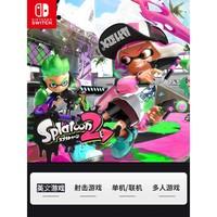 任天堂Switch游戏 NS Splatoon2 喷射战士2 乌贼2  现货