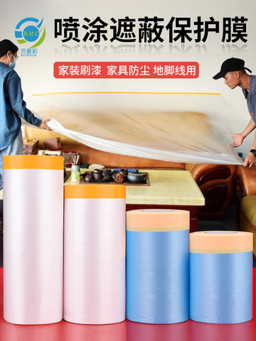 和纸遮蔽膜汽车喷涂漆家具建筑工地防尘装修墙美纹纸胶带遮蔽保护