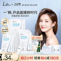 Lab101瑞沛银耳舒缓保湿面膜女深层补水敏肌可用贴片面膜官方正品