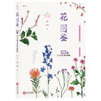 新客专享: 《花图鉴:421种人气花艺素材图解》