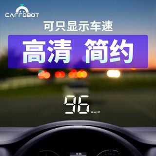 车萝卜(Carrobot)车载HUD抬头显示器W1系列 测速GPS汽车时速数字投影仪 OBD版