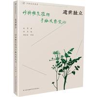 《遺世獨立  珍稀瀕危植物手繪觀察筆記》