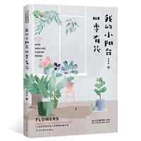 《我的小阳台四季有花》