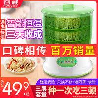 容威豆芽機家用全自動大容量智能發豆牙盆自制小型生綠豆神器芽罐