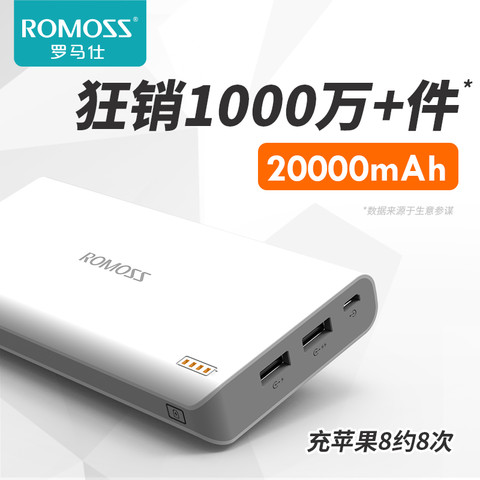 Romoss罗马仕充电宝20000M毫安时大容量正品品牌移动电源便携专用适用于小米苹果华为OPPO手机通用VIVO冲电宝