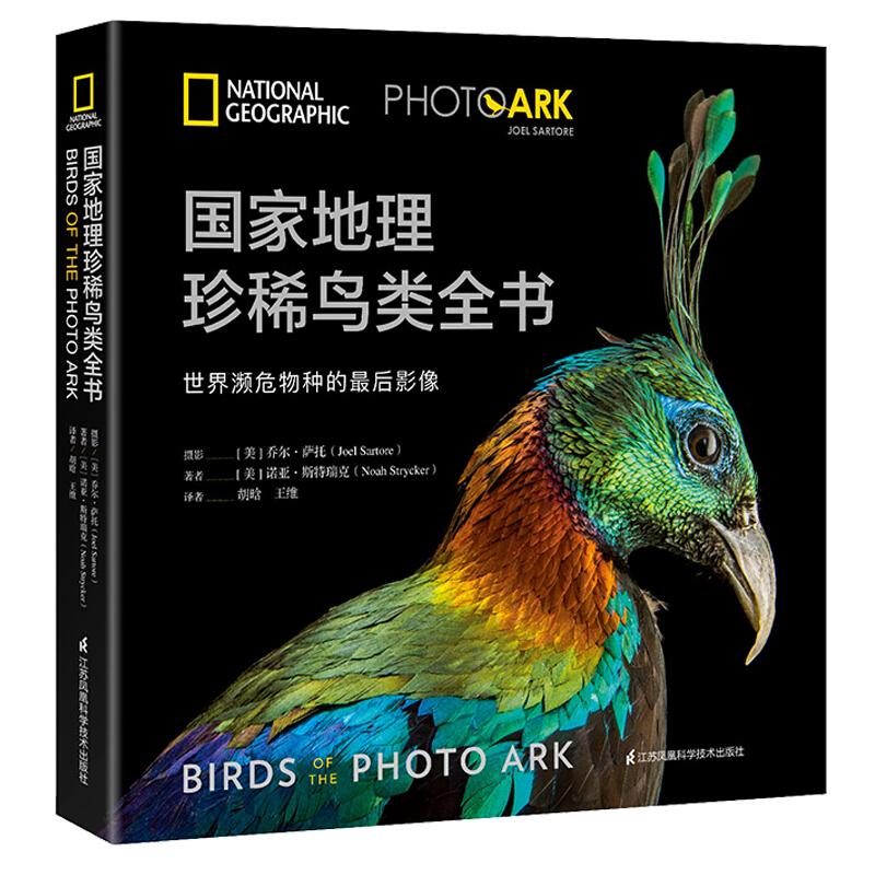 《国家地理珍稀鸟类全书》