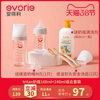 爱得利特丽透tritan奶瓶组合新生婴儿初生宝宝小奶瓶宽口径耐摔 *2件