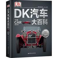 《DK汽车大百科 中文简体版》(珍藏版、精装)