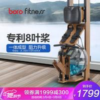 泊泺BORO划船机家用水阻智能APP进口实木双轨纸牌屋划船器一体免安装 进口白蜡木WR-02