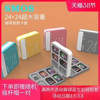 SMOS司摩士适用于任天堂Switch卡带收纳盒NS磁铁吸附卡盒SD卡盒硅胶大容量24+24